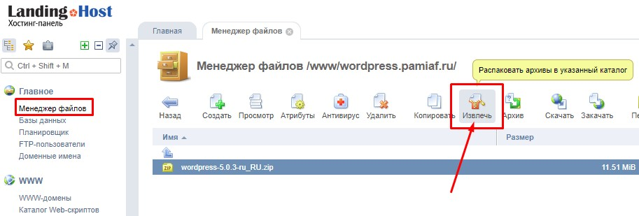 Распаковываем архив с WordPress