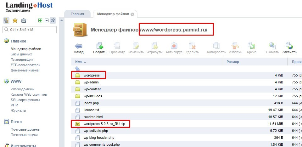 Перемещаем файлы WordPress в нужную папку в хостинг-панели
